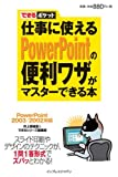 できるポケット 仕事に使えるPowerpointの便利ワザがマスターできる本 Powerpoint2003/2002対応 (できるポケット)
