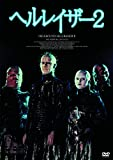 ヘルレイザー2[DVD]