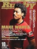 Rugby magazine (ラグビーマガジン) 2010年 10月号 [雑誌]