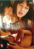 新・禁断の果実 誘われて・・・ [DVD]