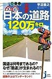 大研究 日本の道路120万キロ (じっぴコンパクト新書)