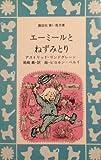 エーミールとねずみとり (講談社青い鳥文庫 (49‐2))