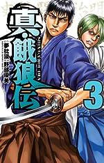 真・餓狼伝 3 (少年チャンピオン・コミックス)