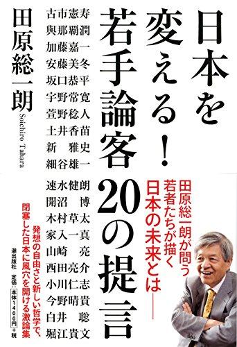日本を変える! 若手論客20の提言