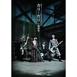スコア・ブック カリガリの偏曲集 (CD付き)