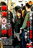 痴漢OK娘 [DVD]
