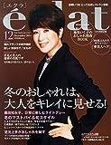 eclat (エクラ) 2014年 12月号 [雑誌]