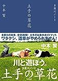 多摩川ノート 土手の草花