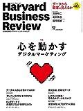 ダイヤモンドハーバードビジネスレビュー 2016年 06 月号 [雑誌] (心を動かすデジタルマーケティング)