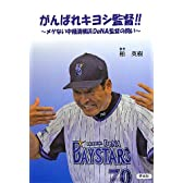がんばれキヨシ監督!!―メゲない中畑清横浜DeNA監督の闘い