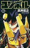 ユンボル -JUMBOR- 6 (ジャンプコミックス)