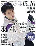 フィギュアスケート15-16中盤号 (日刊スポーツグラフ)
