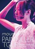 「PAIN KILLER TOUR IN NAKANO SUNPLAZA 2013.04.05」 (Blu-ray Disc)