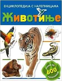 Zivotinje - Enciklopedija s nalepnicama: na: 9788652109524: Amazon.com
