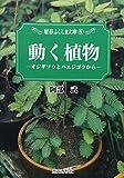 動く植物―オジギソウとハエジゴクから (歴春ふくしま文庫 (6))