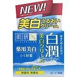 肌研(ハダラボ) 白潤 薬用美白クリーム 50g (医薬部外品)