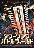 タワーリング・バトルフィールド [DVD]