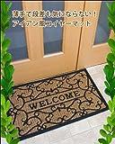 玄関マット 屋外/屋内用ラバー&ココマット ウエルカム カントリー雑貨 アンティーク調 玄関マット