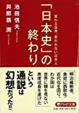 「日本史」の終わり (PHP文庫)