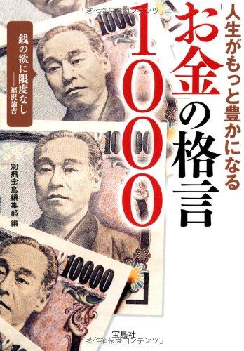 人生がもっと豊かになる「お金」の格言1000 (宝島SUGOI文庫)