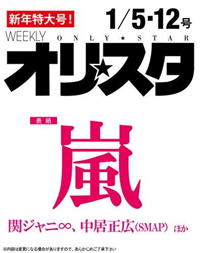 表紙巻頭は嵐「オリ☆スタ 2015年 1/12号」12/26発売!