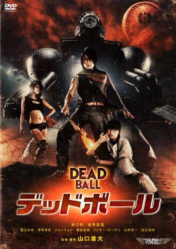 デッドボール [DVD]