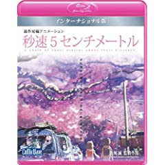 �u�b��5�Z���`���[�g���v�C���^�[�i�V���i����- 5 Centimeters per Second: Global Edition - [Blu-ray]