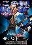 ザ・コントロール [DVD]