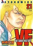 VF-アウトサイダーヒストリー- 21 (ジェッツコミックス)