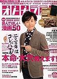 オトナファミ 2010 February 2010年 1/21号 [雑誌]
