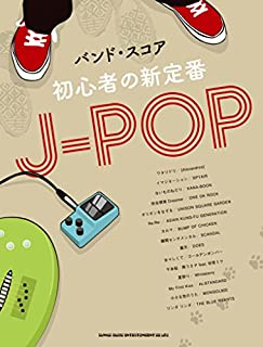 バンド・スコア 初心者の新定番J-POP