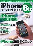 iPhoneパーフェクトガイド for ビジネス iOS 4 & iPhone 4 対応版