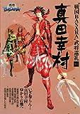 戦国BASARA 武将巡礼Vol.2真田幸村