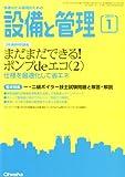 設備と管理 2013年 01月号 [雑誌]