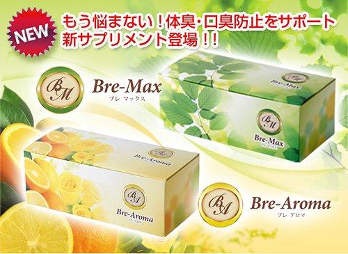 BreーMax +BreーAroma 各3箱