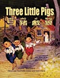 img - for Three Little Pigs (Traditional Chinese): 04 Hanyu Pinyin Paperback B&W (Childrens Picture Books) (Volume 23) (Chinese Edition) book / textbook / text book