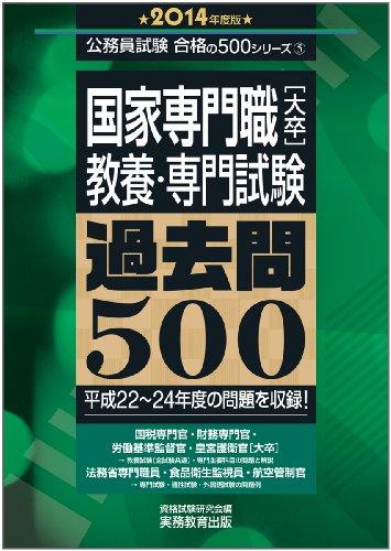 国家専門職[大卒]教養・専門試験 過去問500 2014年度 (公務員試験 合格の500シリーズ 5)