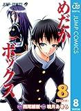 めだかボックス 8 (ジャンプコミックスDIGITAL)