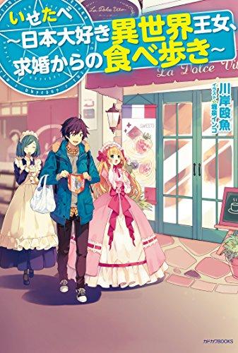 いせたべ~日本大好き異世界王女、求婚からの食べ歩き~ (カドカワBOOKS)