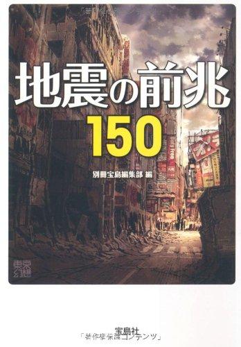 地震の前兆150 (宝島SUGOI文庫)