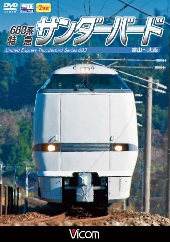 683系 特急サンダーバード 富山~大阪 [DVD]