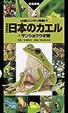 日本のカエル+サンショウウオ類 増補改訂 (山溪ハンディ図鑑)