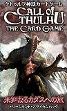 クトゥルフ神話カードゲーム拡張パック6:未知なるカダスへの旅