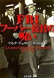 「FBIフーバー長官の呪い La Malediction d'Edgar」vs. 私(笑)。