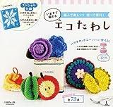 付録 毛糸とかぎ針付き いますぐ編める エコたわし 編んで楽しい! 使って便利 (Let\'s knit series)