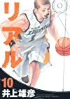 リアル 10 (ヤングジャンプコミックス)