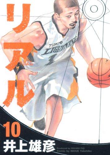 REAL 10 (ヤングジャンプコミックス)