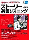 海外ドラマが聴きとれる! ストーリーで学ぶ英語リスニング (CD BOOK)