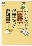 ほんとうの「国語力」が身につく教科書 (国語力検定オフィシャルテキスト)