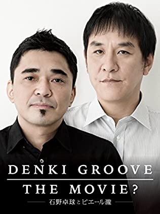 DENKI GROOVE THE MOVIE? ~石野卓球とピエール瀧~(初回生産限定盤) [DVD]